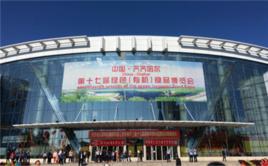 中国绿色食品发展中心