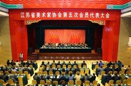 江苏省美术家协会