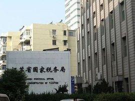 国税局党风廉政信息_江苏省国家税务局_360百科