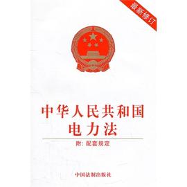 中华人民共和国电力法