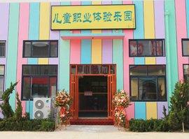 儿童职业体验乐园