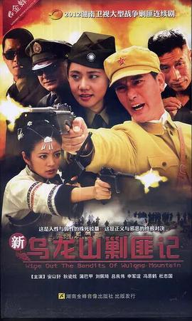 新乌龙山剿匪记