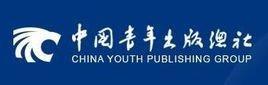 中国青年出版社