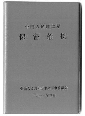中国人民解放军保密条例