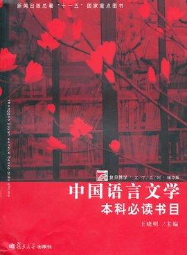 中国语言文学