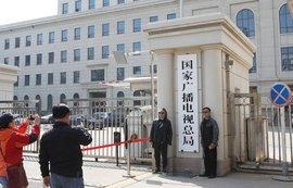 中华人民共和国国家广播电视总局