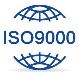 ISO9000认证