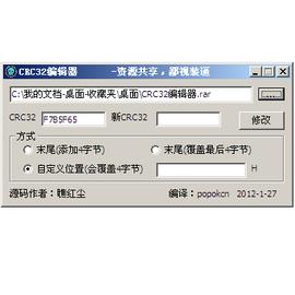 crc32