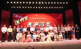 中国曲艺家协会