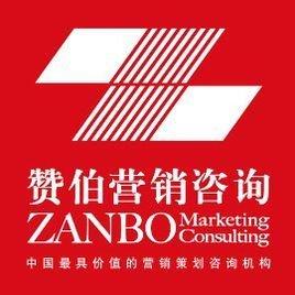 北京赞伯营销管理咨询有限公司