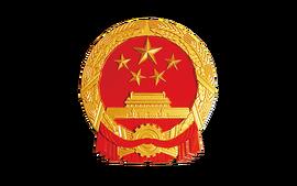 中华人民共和国全国人民代表大会