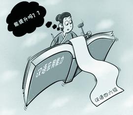 汉语国际教育专业(本科)