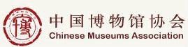 中国博物馆学会