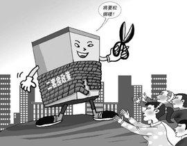 城市房地产税