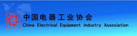 中国电器工业协会