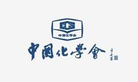 中国化学会