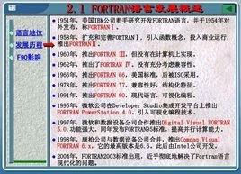 FORTRAN语言