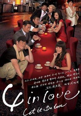 4 in love(國語版)