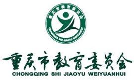 重庆市教育委员会
