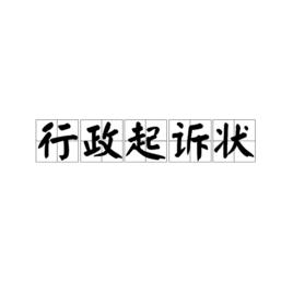 360起诉腾讯_行政起诉状_360百科