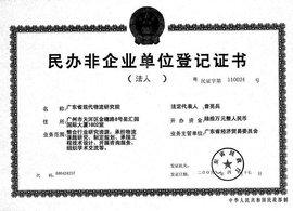 民办非企业单位