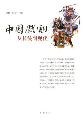 中国戏剧出版社