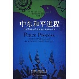 中东和平进程