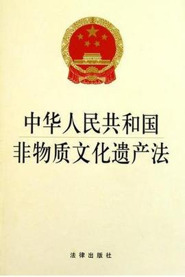 《中华人民共和国非物质文化遗产法》