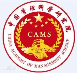 中国管理科学研究院