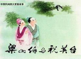 中国民间四大爱情故事