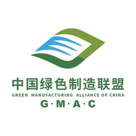 中国绿色制造联盟