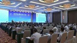 世界地理标志大会
