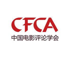 中国电影评论学会