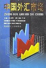 中国外汇市场