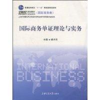国际商务单证理论与实务