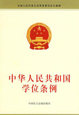 中华人民共和国学位条例