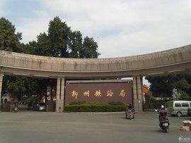 柳州铁路局