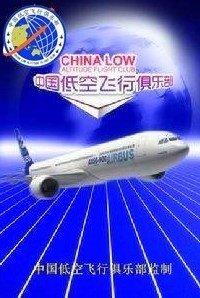 中国低空飞行俱乐部