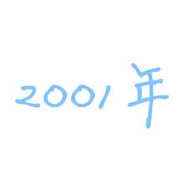 2001年