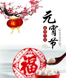 元宵节_360百科