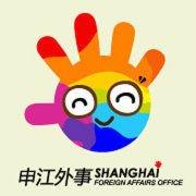 上海市人民政府外事办公室