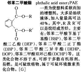 邻苯二甲酸酯
