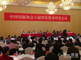 中国出版工作者协会