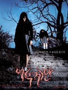 韩国恐怖片校园鬼_女高怪谈3:狐狸阶梯_360百科