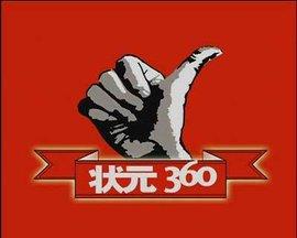 状元360