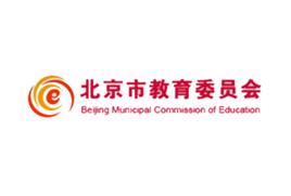 北京市教育委员会