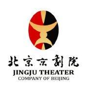 北京京剧院