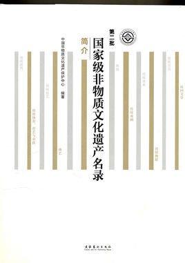 第二批国家级非物质文化遗产名录