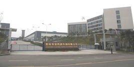 重庆长安跨越车辆有限公司