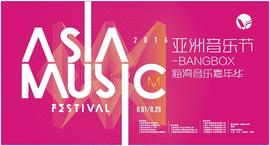 亚洲音乐节